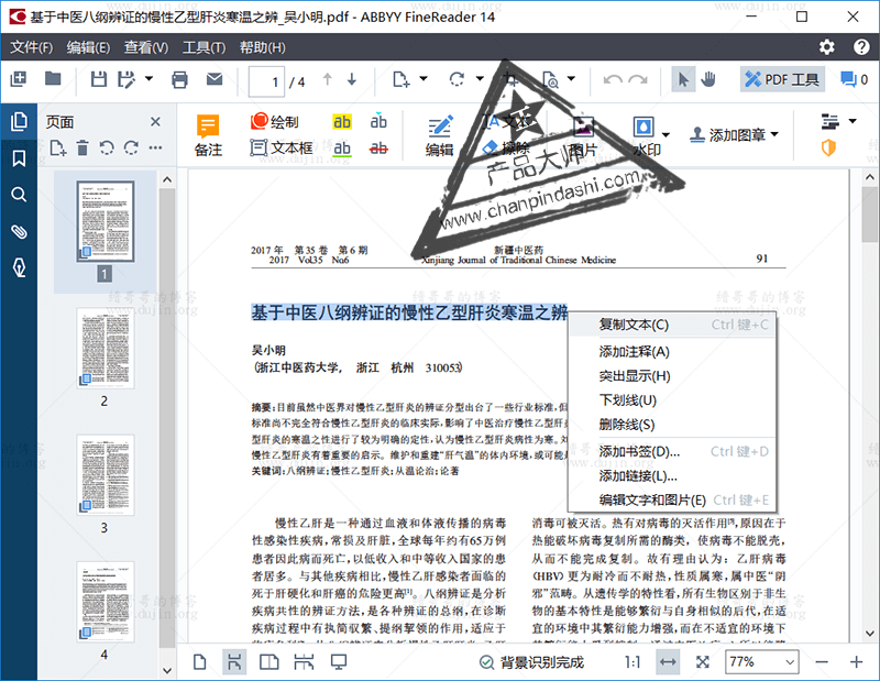 Abbyy FineReader Enterprise「14.0.107.212」便携特别版