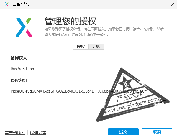 Axure RP 9 注册码 axure9 license key