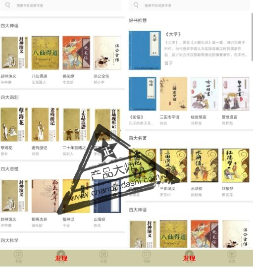 古代著名文学APP,Ancient Chinese famous literature APP